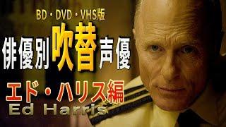俳優別 吹き替え声優 83 エド・ハリス編