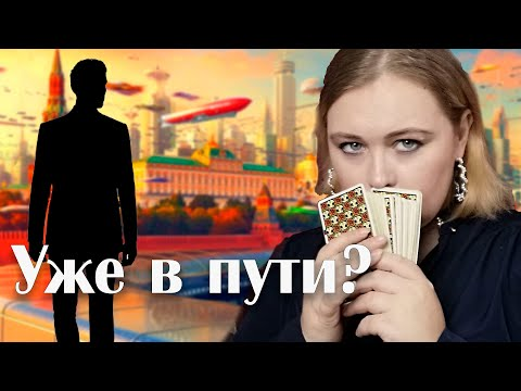 Правитель России уже начал свой путь? Как он придет во власть? Смотрим на картах таро