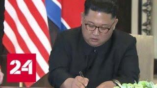 Итоги саммита: КНДР откажется от ядерного оружия, США обещают гарантии безопасности - Россия 24