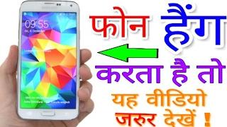 phone hang solution | 12 tips ,मोबाइल हैंग को कैसे ठीक करें | how to solve mobile hang problem | thumbnail