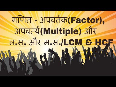 गणित - अपवर्तक(Factor), अपवर्त्य(Multiple), ल.स. और म.स.(LCM & HCF)
