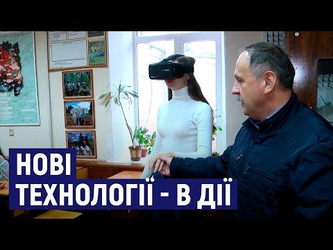 Суспільне Житомир: У Житомирі студенти вивчають види екосистем за допомогою віртуальної реальності