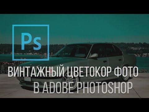 Винтажное фото. Как сделать цветокор в винтажном стиле в Adobe Photoshop?