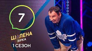 Шалена зірка. Сезон 1 – Выпуск 7 – 17.10.2019