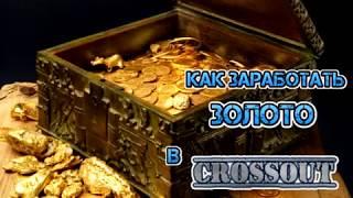 Как получить игровую валюту в Crossout (монеты, золото, деньги) без доната (вложений)! Часть 2.