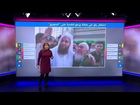 شيخ عراقي يدعي الخوارق وإعادة البصر في المسجد النبوي!  - 18:00-2020 / 2 / 12