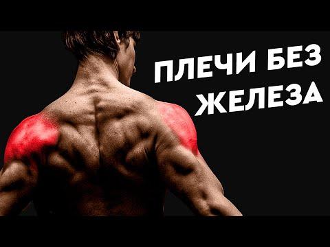 Лучшие упражнения на плечи с собственным весом: передняя дельта, средняя дельта, задняя дельта