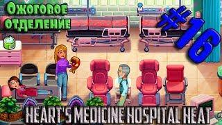 ИГРА В БОЛЬНИЦУ Heart's Medicine Hospital Heat #16 ДЛЯ ДЕТЕЙ