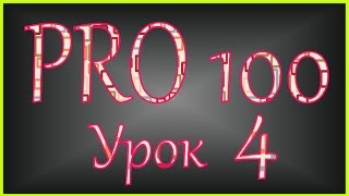 PRO 100 Урок 4 (videoHD)(, 2015-12-14T17:27:27.000Z)