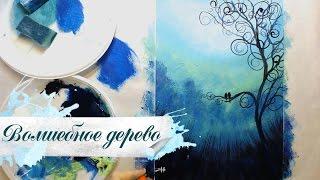 Рисуем Волшебное дерево акрилом(Материалы, которые нужны для рисования этой картины: - акрил или гуашь, - кисти, - губка, - грунтованный картон..., 2016-02-16T05:36:23.000Z)