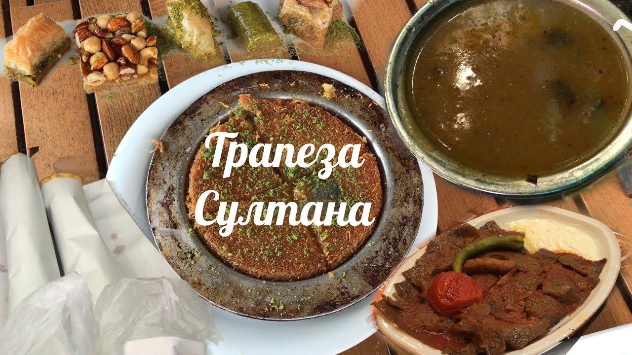 Любимые блюда Султана. Турецкая кухня. Еда, которую стоит попробовать.