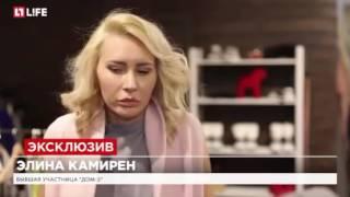 Элина Камирен подаёт в суд на Дом 2 за публикацию интимного видео