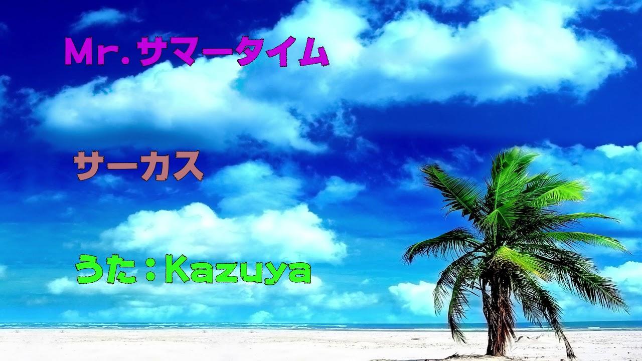 Mr サマータイム・サーカス【歌ってみた~💦】