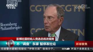 [今日环球]彭博社因创始人竞选总统改规则| CCTV中文国际
