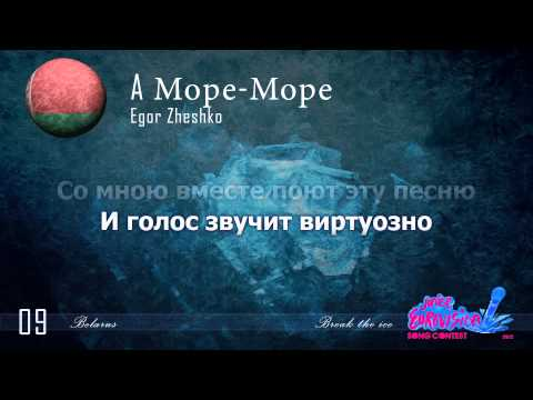 "Egor Zheshko ""A More-More"" (Belarus) - [Karaoke version] // cyrillic"