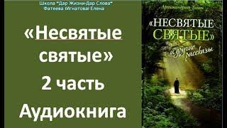 """""""НЕСВЯТЫЕ СВЯТЫЕ"""". 2 аудиокнига. Тихон Шевкунов."""
