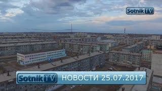 НОВОСТИ. ИНФОРМАЦИОННЫЙ ВЫПУСК 25.07.2017