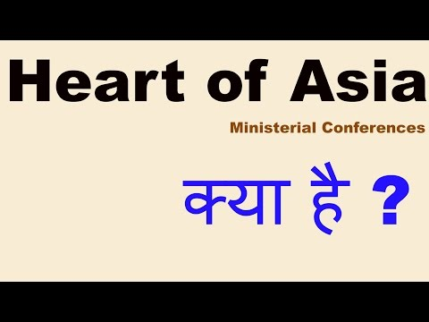 heart of asia conference ? full explanation | watch video