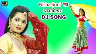 Nisha Soni का ये गाना पुरे राजस्थान मैं वायरल हो चूका है! आप भी एक बार जरूर सुने