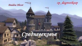 Team Fortress 2 (обзор карты - Средневековье)