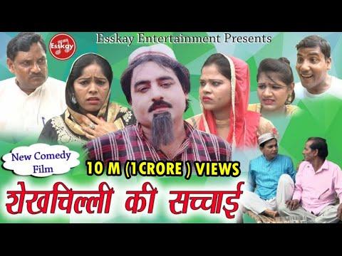 Latest Shekh Chilli Comedy Film !! शेखचिल्ली की सच्चाई !! Shekh Chilli Ki Sachai !! By Subhash Ahuja