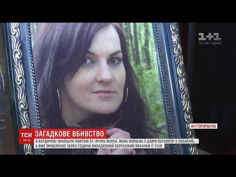В Бердичеве перерезали горло 37-летней женщине