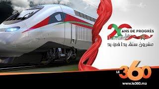 Le360.ma • 20 ans de règne. EP18. Chemins de fer: le Maroc à la vitesse grand V