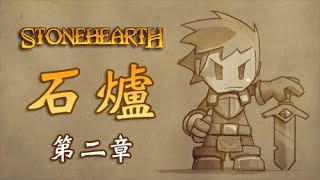【石爐】沙盒式冒險『StoneHearth』第二章:敵人來襲! ????