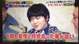 西川隆光先生が代表をつとめる、スピリチュアル&占いサロン、銀座エルアモール。銀座のマダムに人気の仁先生が加藤諒さんを占いました。