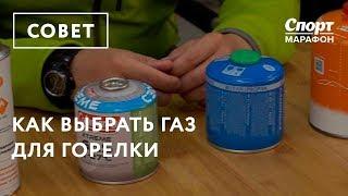 Как выбрать газ для горелки. Рассказывает Сергей Савельев(, 2017-09-27T01:36:04.000Z)