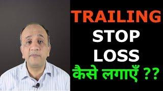 Parabolic SAR Trailing Stop Loss and Fibonacci Retracement (Hindi)