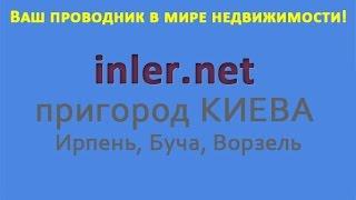 Как купить дом под Киевом, заманчивое предложение Ирпень(, 2014-07-25T14:15:18.000Z)
