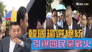 吳敦義:黨內已形成共識!韓國瑜選總統引爆藍軍戰火 週末戰情室 20190324