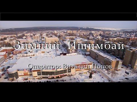 знакомства город ишимбай