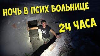 НОЧЬ В ПСИХ БОЛЬНИЦЕ! 24 ЧАСА ЧЕЛЛЕНДЖ! / Виталий Зеленый