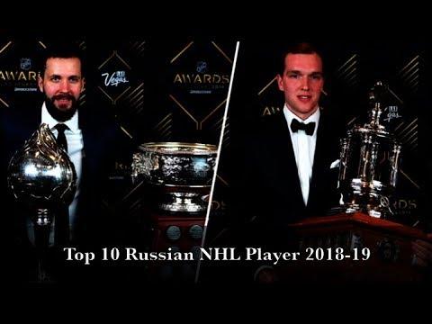 Видео: Top 10 Russian NHL Player 2018-19
