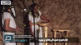 مصر العربية | افتتاح المهرجان المصرى الثاني والثلاثين في نيويورك