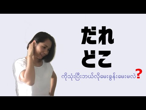 だれ、どこ N5 (japanese Grammar) [MM Biz]Japanese Language In Myanmar