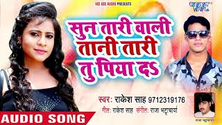 Sunn Tariwali तानी तरी तू पिया दS - Rakesh Sah - Bhojpuri Hit Songs 2018