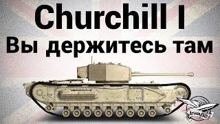 Churchill I - Вы держитесь там - Гайд