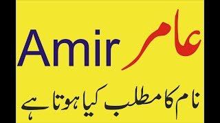 Gambar cover Amir  naam mening Amir naam ka matlab kya hai asim ali tv