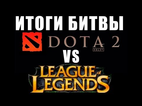 видео: dota 2 vs. league of legends - Особенности и ИТОГИ! via mmorpg.su