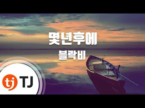 [TJ노래방] 몇년후에 - 블락비(block b) / TJ Karaoke