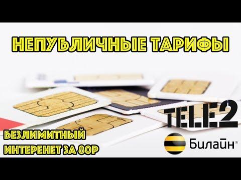 Непубличные тарифы сотовых операторов (как сэкономить на мобильном интернете)