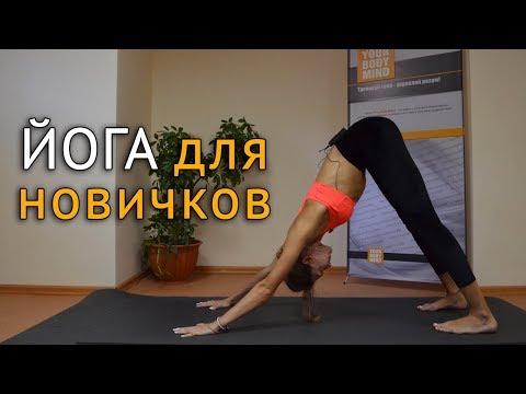 Йога для начинающих в домашних условиях в фото