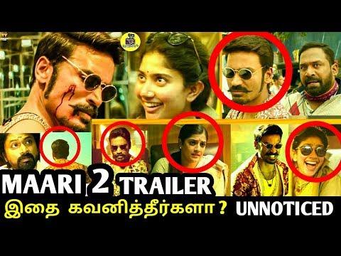 Maari 2 Official Trailer - இதை கவனித்தீர்களா ? Dhanush | Yuvan Shankar Raja | Maari 2 Trailer