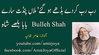Bulleh Shah | Rab rab karde budhe ho gaye | Punjabi Poetry
