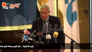 كلمة رئيس الوراء محلب فى حفل تأبين جامعة النيل للدكتور عبد العزيز حجازي رئيس مجلس الوزراء السابق