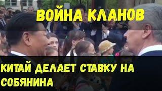 Китай продвигает Собянина в президенты. Причём тут арест Ивана Голунова. День России 12 июня. China