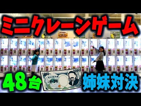 ミニクレーンゲーム48台!びっくりハプニングあり~の姉妹1000円対決❗❗でスクイーズはとれたかな?! 【しほりみチャンネル】 |夾娃娃機,晴芸,嘉芸